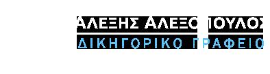Δικηγορικό Γραφείο - Αλέξης Αλεξόπουλος